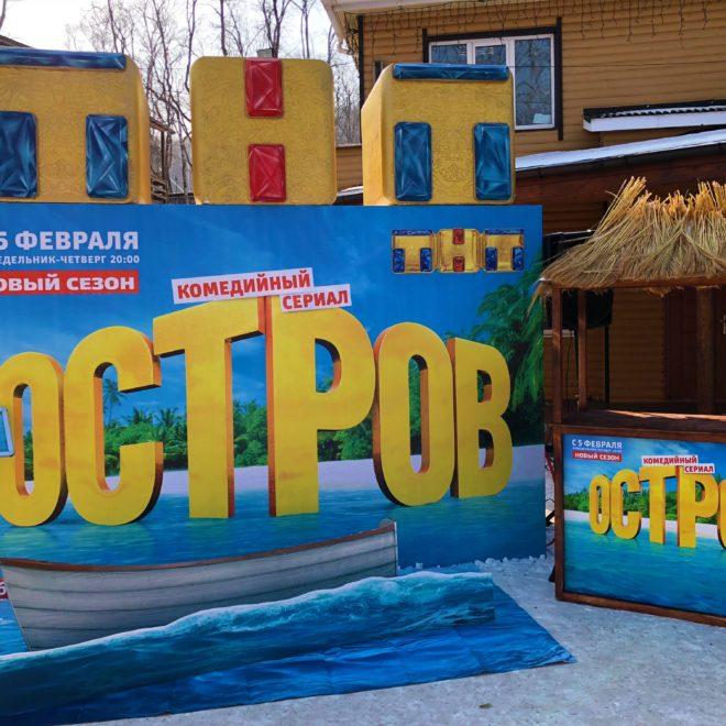 ТНТ_Остров_Комета_03.02.18