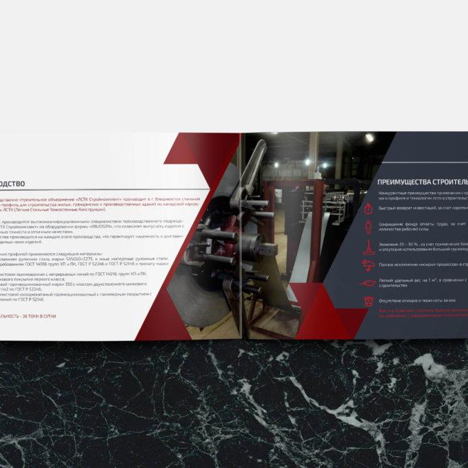 LSTK_brochure_1_1
