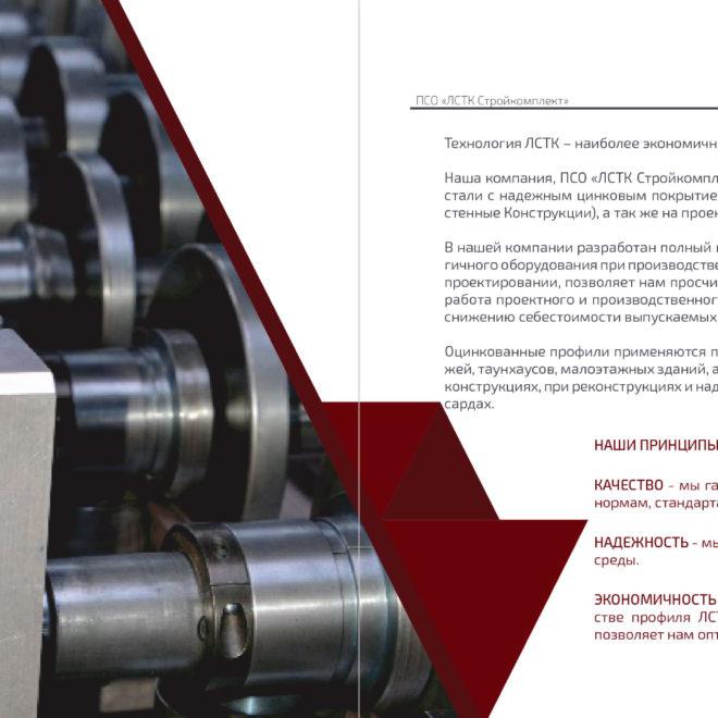 LSTK_brochure_1_3