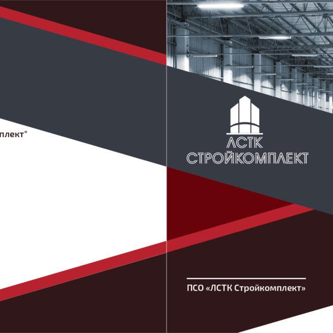 LSTK_brochure_2_1