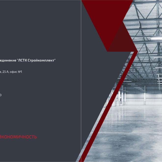 LSTK_brochure_3_2