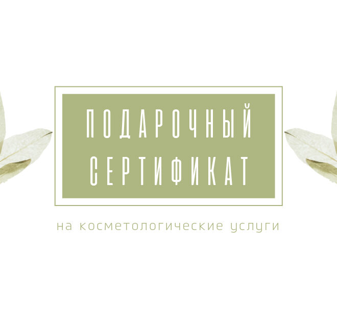 Косметолог_сертификат_конверт