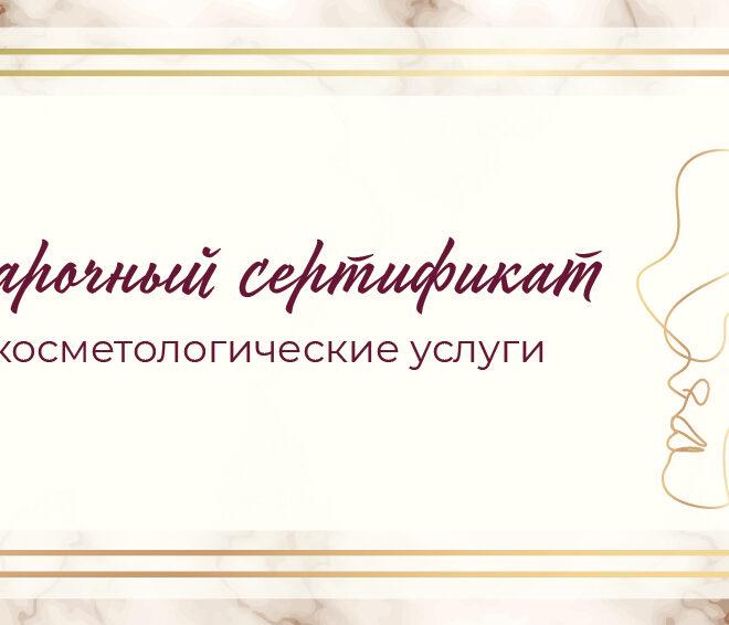 Косметолог_сертификат_1