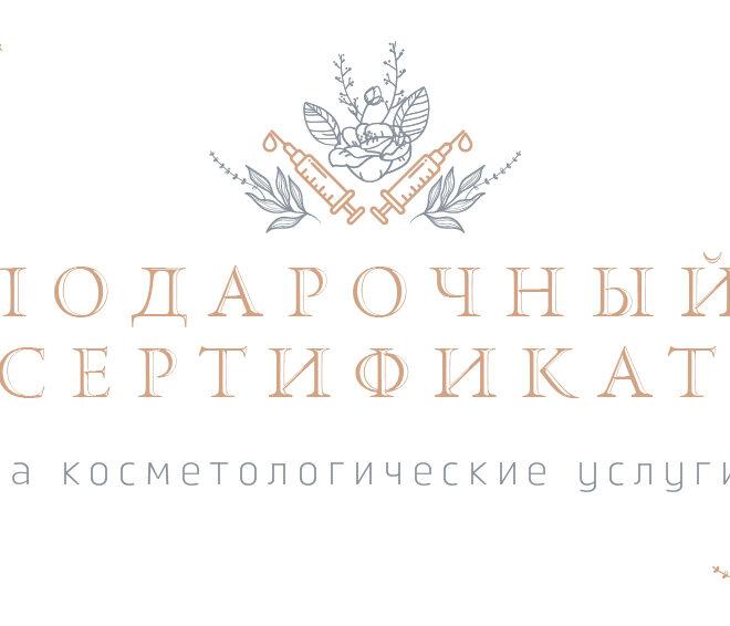 Косметолог_сертификат_3