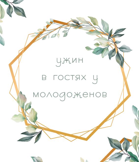 Свадебный_сертификат_2