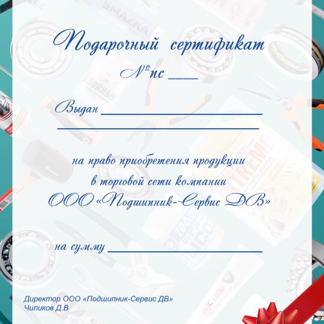 Сертификат_ПС_VIP_2021_210х297
