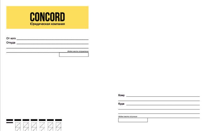 Concord_конверт_А4