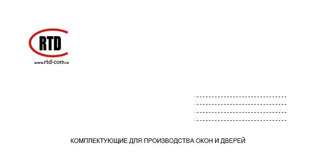 RTD_конверт_220х110