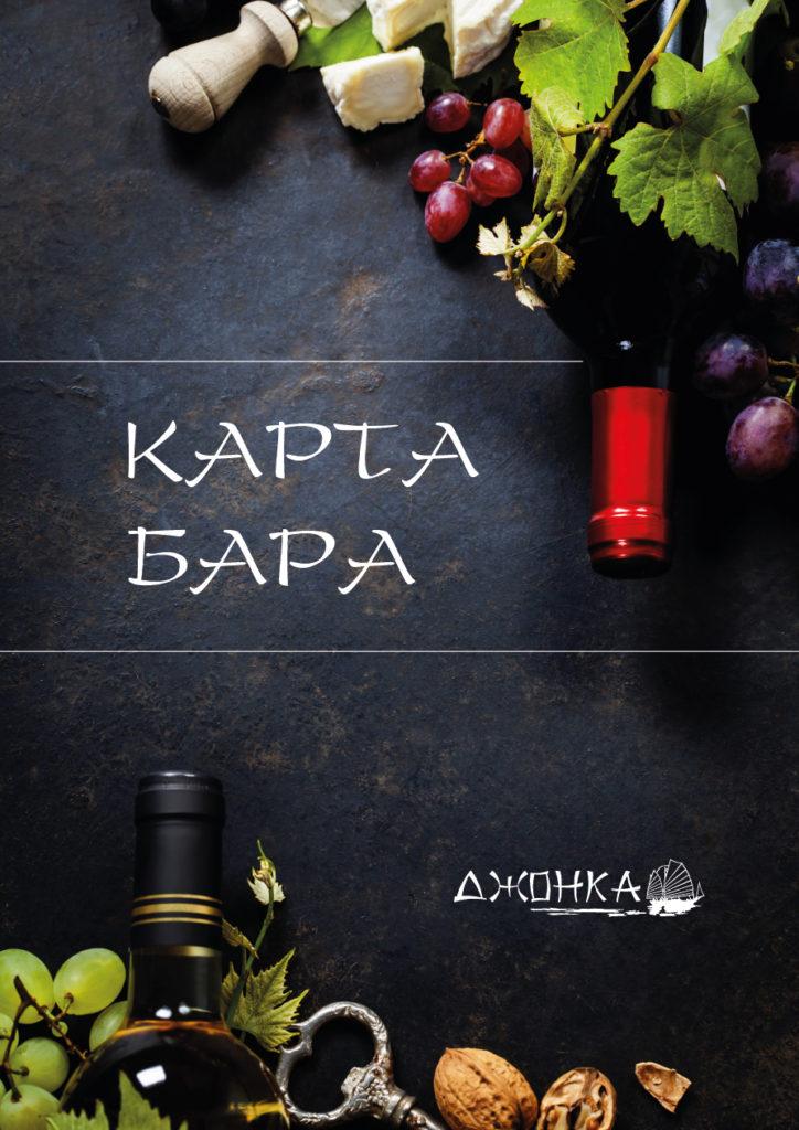 Джонка_карта_бара_2