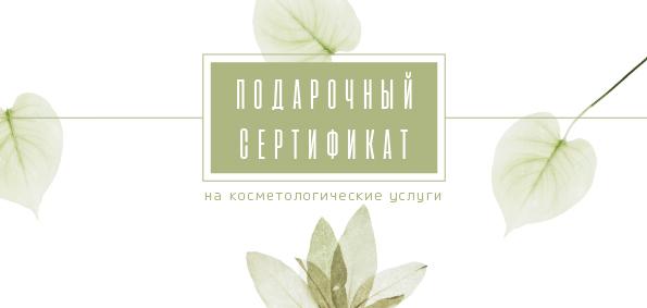 Косметолог_сертификат