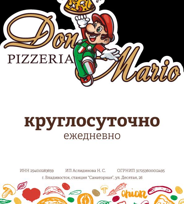 Don_Mario_режимник_А4