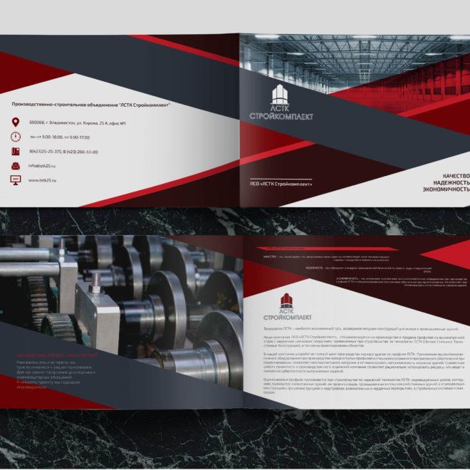 LSTK_brochure_2